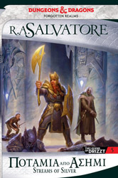 the icewind dale trilogy biblio b potamia apo asimi photo