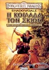 the avatar trilogy biblio a i koilada ton skion photo