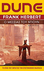 dune o messias toy ntioyn photo