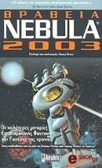 brabeia nebula 2003 photo