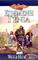 dragonlance legends i epomeni genia photo