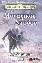the hunters blade trilogy biblio b o monaxikos ntrooy photo