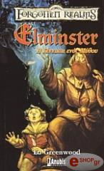 elminster i gennisi enos mythoy photo