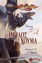 o thrylos toy xoyma photo