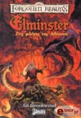 elminster stis floges tis abyssoy photo