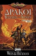 dragonlance lost chronicles biblio 1 drakoi sta basileia ton nanon photo