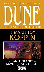 dune i maxi toy korrin photo