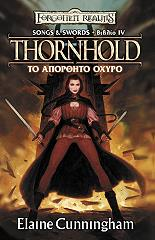 thornhold to aporthito oxyro photo