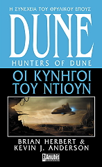 dune oi kynigoi toy ntioyn photo