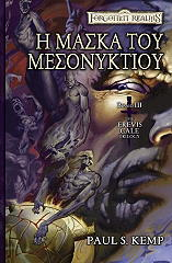 the erevis cale trilogy biblio 3 i maska toy mesonyktioy pocket photo