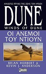 dune oi anemoi toy ntioyn photo