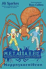 metallaxeis myrmigkoepithesi photo