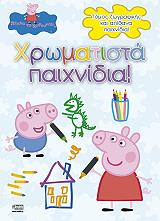 peppa to goyroynaki xromatista paixnidia photo