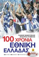 100 xronia ethniki elladas photo
