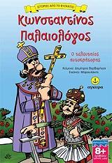 konstantinos palaiologos o teleytaios aytokratoras photo
