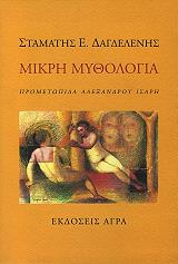 mikri mythologia prometopida alexandroy isari photo