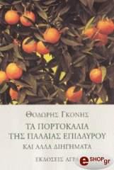 ta portokalia tis palaias epidayroy kai alla diigimata photo