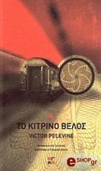to kitrino belos photo