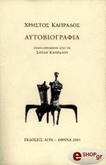aytobiografia photo