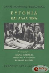 eygonia kai alla tina photo