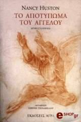 to apotypoma toy aggeloy photo