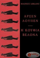 arsen loypen i koyfia belona photo
