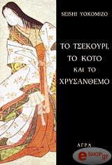 to tsekoyri to koto kai to xrysanthemo photo