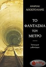 to fantasma toy metro photo