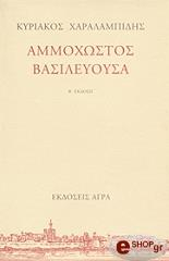 ammoxostos basileyoysa photo