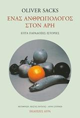 enas anthropologos ston ari photo