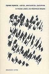 logoi antilogoi satirika photo