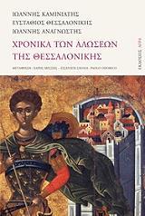 xronika ton aloseon tis thessalonikis photo