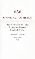 666 o arithmos toy biblioy photo