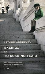 ekeinos kai to kokkino gelio photo