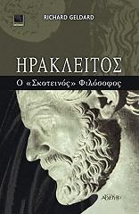 irakleitos o skoteinos filosofos photo