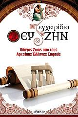 egxeiridio ey zin photo