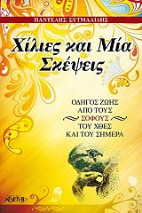 xilies kai mia skepseis photo