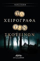 ta xeirografa ton skoteinon photo