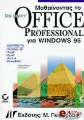 mathainontas to microsoft office professional gia windows 95 photo