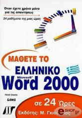 mathete to elliniko microsoft word 2000 se 24 ores photo