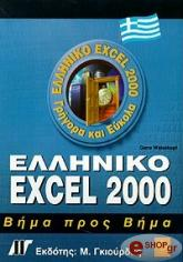 elliniko excel 2000 bima pros bima photo