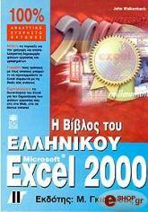 i biblos toy ellinikoy microsoft excel 2000 photo