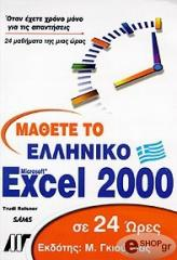 mathete to elliniko microsoft excel 2000 se 24 ores photo