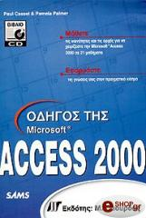 odigos tis microsoft access 2000 photo