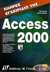 plires egxeiridio tis access 2000 cd rom photo