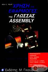 xrisi kai efarmoges tis glossas assembly photo