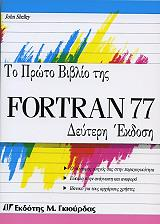 to proto biblio tis fortran 77 photo