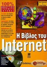 i biblos toy internet photo