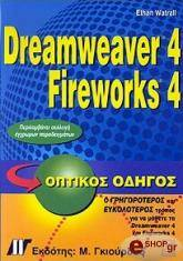 dreamweaver 4 fireworks 4 optikos odigos photo