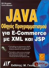 java odigos programmatismoy gia e commerce me xml kai jsp photo